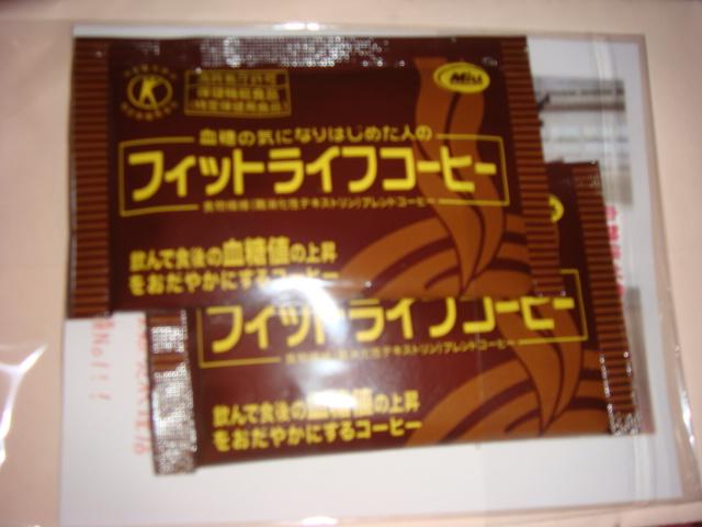 フィットライフコーヒー2回分.JPG