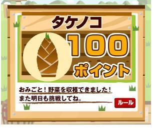 ECナビ タケノコGet100p.jpg